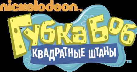 Мультфильм «Губка Боб» и его забавные персонажи