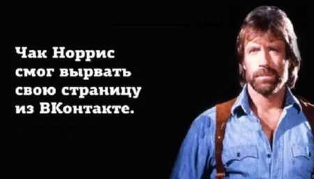 """20 самых смешных """"фактов"""" о Чаке Норрисе"""