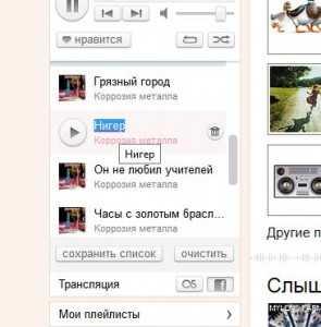 """Скачиваем музыку с сервиса «Яндекс-музыка»: рецепты от """"Культуры 2000-х"""""""