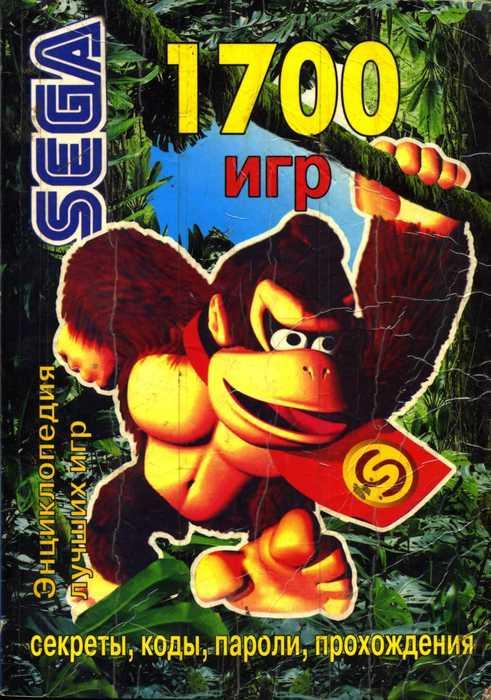 """Конкурс на лучший рисунок: сканы из книги """"SEGA 1700 игр"""" 2002 год"""