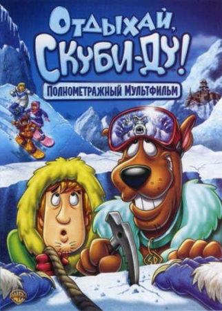 Лучшие фильмы и мультфильмы про Скуби Ду