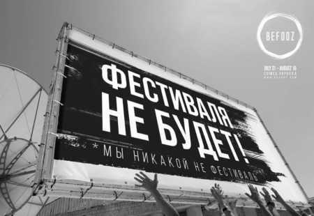 """Фестиваль """"Казантип"""": история, место проведения, традиции"""