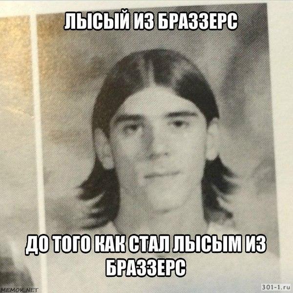 Мемы про Лысого из Brazzers, актер Джонни Синс приколы